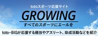 スポーツ応援サイトGROWING by スポーツくじ(toto・BIG) スポーツくじによるスポーツ振興助成について