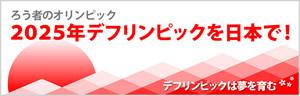 ろう者のオリンピック 2025年デフリンピックを日本で!